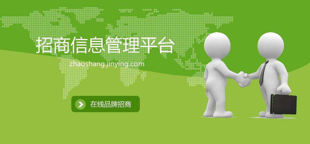 招商信息平台